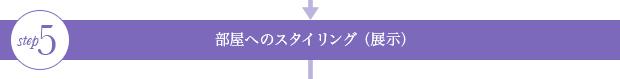 step5 部屋へのスタイリング(展示)
