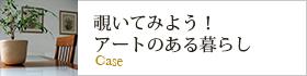 ARTLIFE 実例集