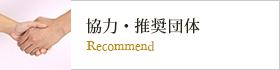 紹介団体・媒体・店舗