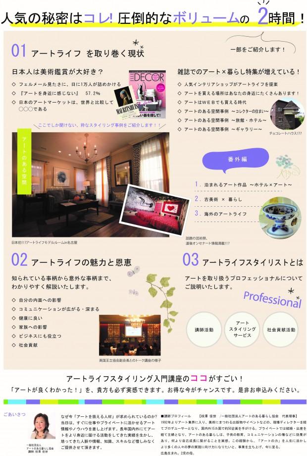 入門講座リーフレット【通常・裏】201701-02