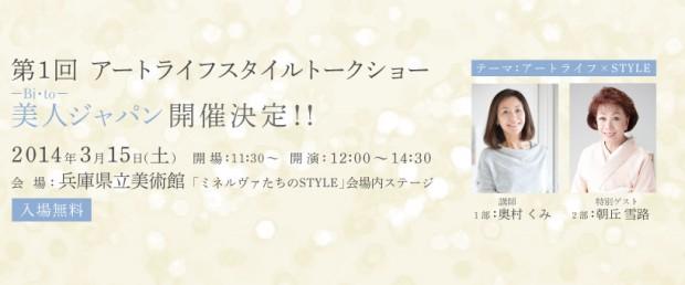 【入場無料※要予約】3/15(土)アートライフトークショー開催決定!