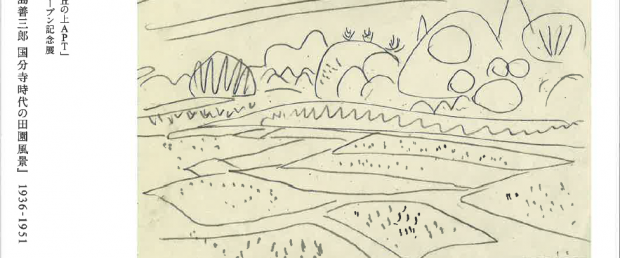 [国分寺]6/21~7/20『児島善三郎 国分寺時代の田園風景』丘の上APT