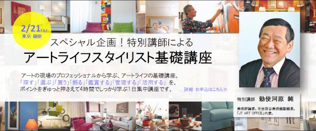 【2/21(土)銀座】スペシャル企画!特別講師による「アートライフスタイリスト基礎講座」