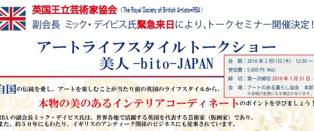 2月、3月「アートライフスタイリスト入門講座」日程決定!