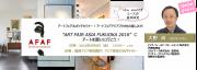 第2弾!ART FAIR ASIA FUKUOKA2016 特別ガイドセミナーが人気ラジオ番組で紹介されます!
