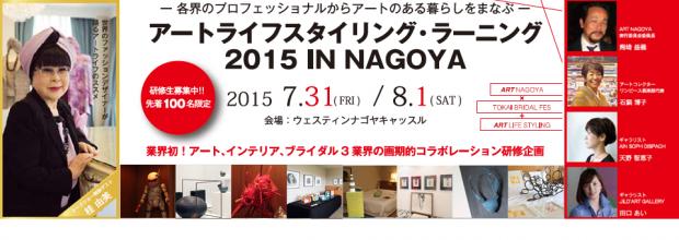 ART NAGOYA スライド