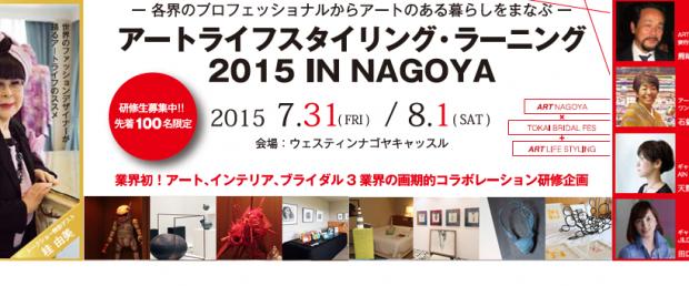 【お申込み受付中】7/31(金)・8/1(土)アートライフスタイリング・ラーニングinNAGOYA