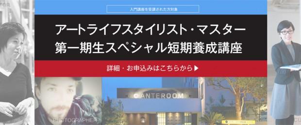 アートライフスタイリスト・マスター第一期生スペシャル短期養成講座