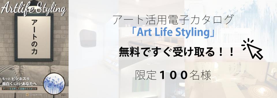 アートのある暮らし協会