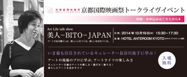 【参加無料】京都国際映画祭トークライヴイベント ※要予約