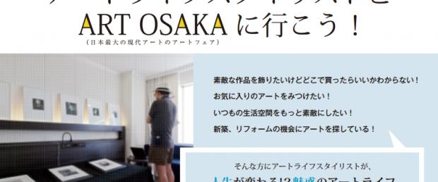 【お申込み受付中】7/4(土)・7/5(日) ART OSAKA 2015