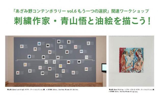 ワークショップ「刺繍作家・青山悟と油絵を描こう!」のご案内