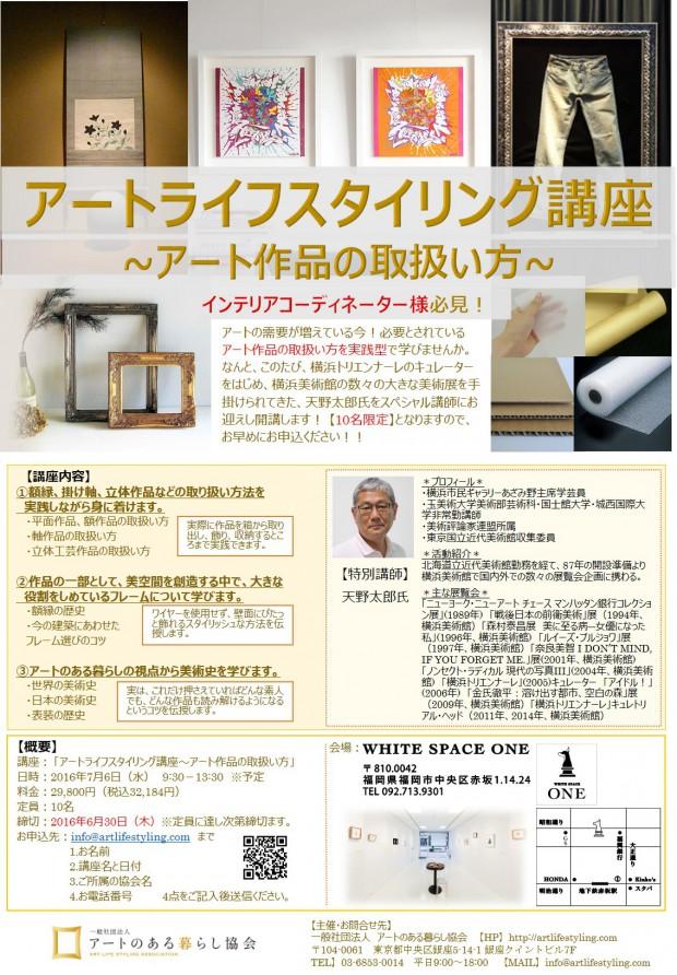 7月6日 天野太郎氏 特別講座案内