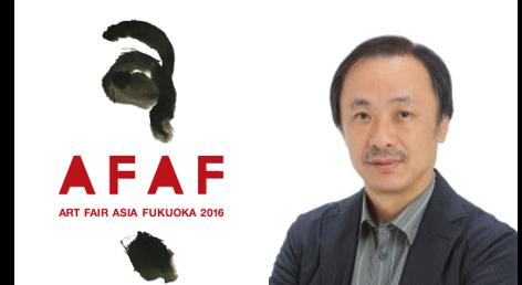 ART FAIR ASIA FUKUOKA 2016 関連企画アートフェア&セミナーのご案内