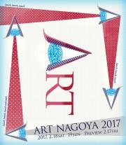 ART NAGOYA 2017が開催されます。