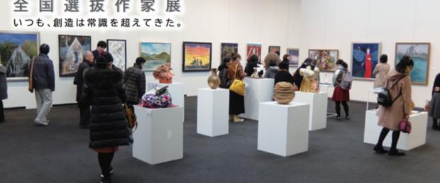「第22回日本の美術 全国選抜作家展」の受賞者の発表
