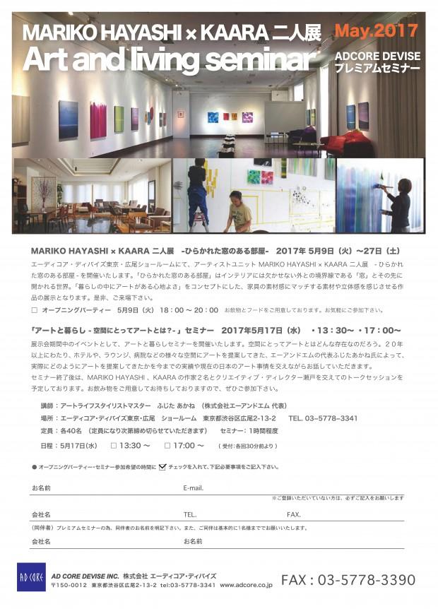 art_ad 0517 藤田あかね氏1