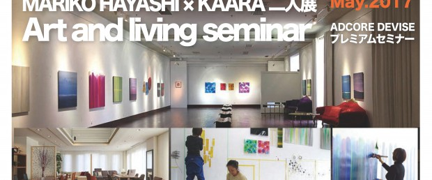 5月17日(水)【「アートと暮らし – 空間にとってアートとは?- 」セミナー】 in東京・広尾 開講