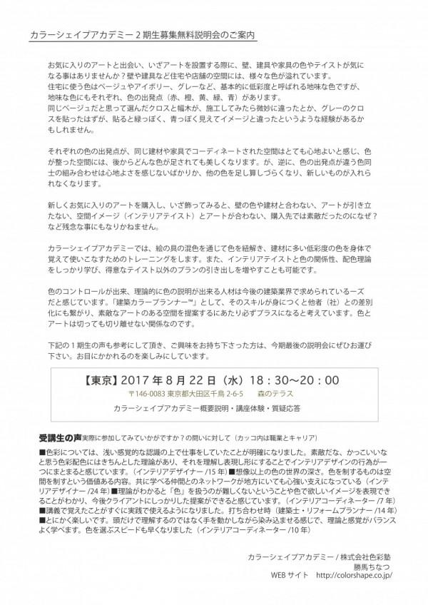 アートメルマガ向け案内文