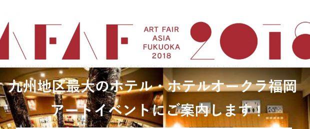 9月9日 アートフェアアジア福岡ガイドツアー