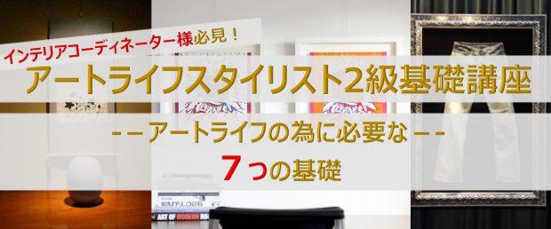 10月3日 アートライフスタイリスト2級基礎講座 in 三島