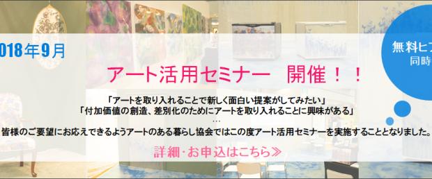 9/26 アート活用セミナー開催